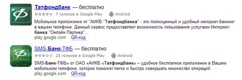 Мобильный партнер Татфондбанка