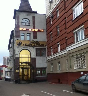 Банк Кара Алтын в Казани