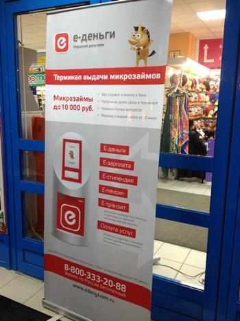 Е-деньги в Казани