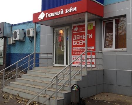 Главный займ в Казани