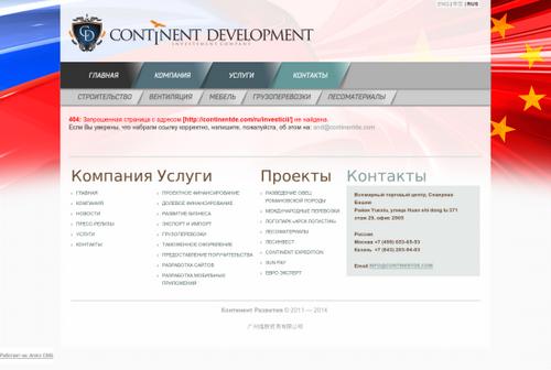 Континент Развития в Казани