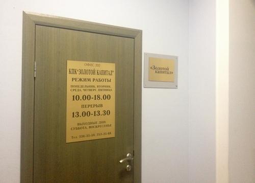 КПК Золотой капитал в Казани