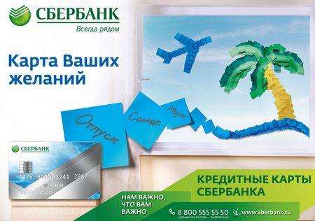 Молодежные кредитные карты Сбербанка