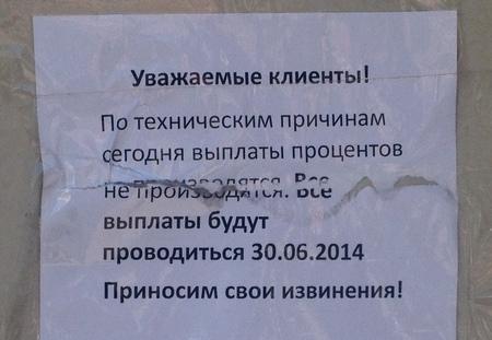 Заемные деньги в Казани закрыты
