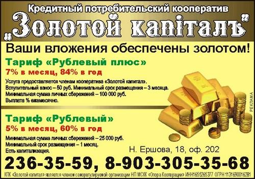 КПК Золотой капитал