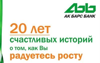 Ак Барс Банк - 20 лет