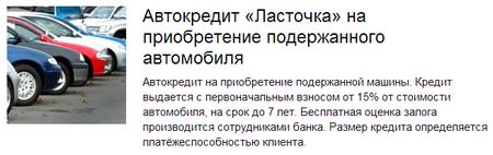Автокредит от банка БТА-Казань