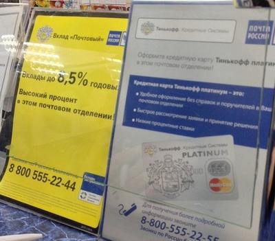 Банк Тинькофф на почте Казани