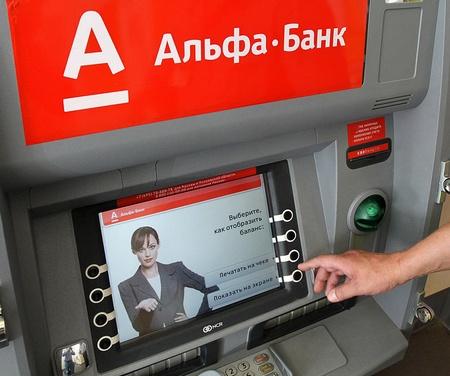 Банкомат Альфа-банк