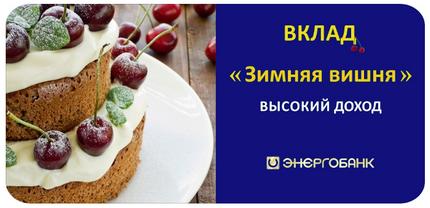 Вклад Энергобанк в Казани