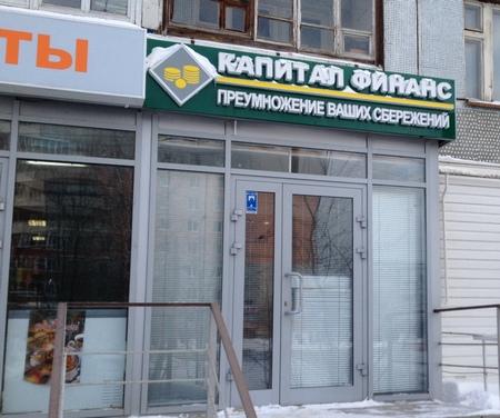 Капитал-финанс в Казани