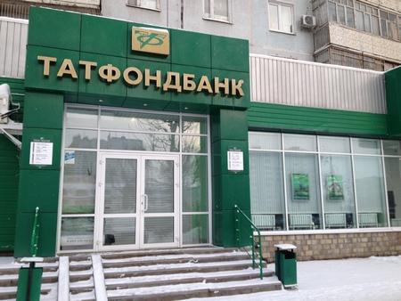 Офис Татфондбанк в Казани