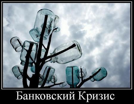 Банковский кризис в Татарстане