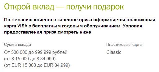Евротраст не принимает вклады меньше 500 тыс