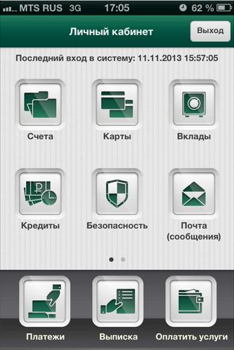 Приложение Татфондбанка для iPhone