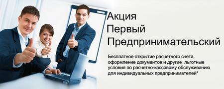Акция банка БТА-Казань для индивидуальных предпринимателей