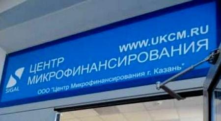 Центр микрофинансирования