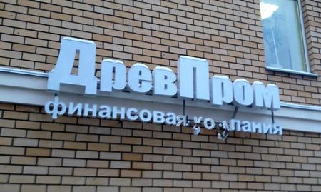 ДревПром в Казани финансовая пирамида