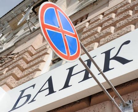 Отзыв лицензии у банка Евротраст