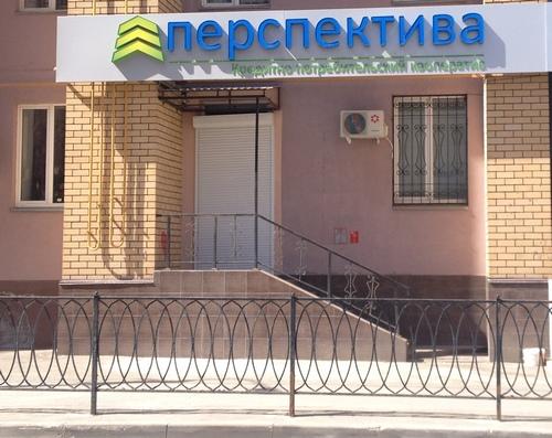 КПК Перспектива в Казани