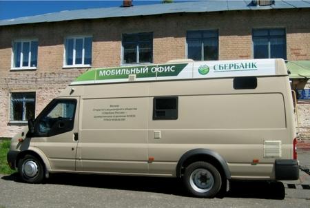 Мобильный передвижной офис Сбербанка