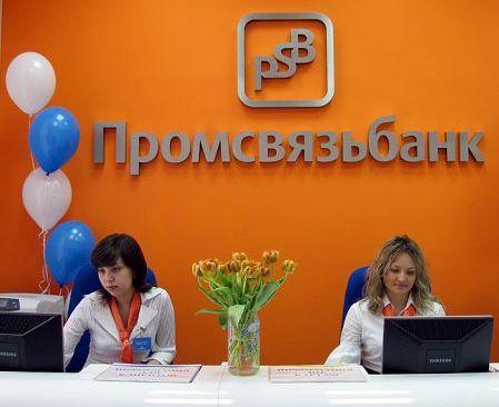 Акция Промсвязьбанк в Казани