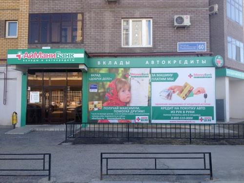 Айманибанк в Казани