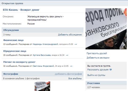 БТА-Казань - проблемы банка и отзыв лицензии