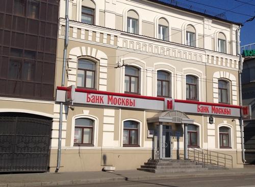 Банк Москвы в Казани