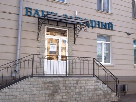 Банк Западный в Казани лишился лицензии
