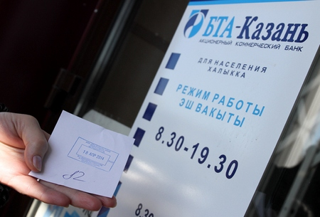 в БТА-Казань проблемы