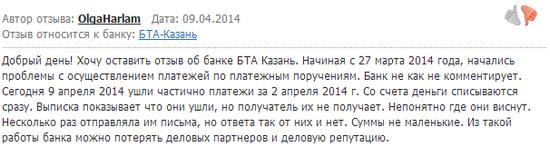 банк БТА-Казань задерживает платежи юрлиц