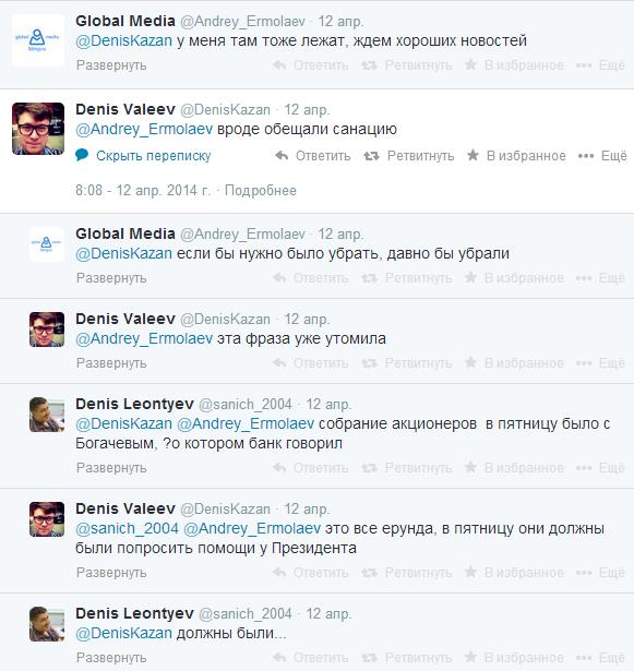 Обсуждение БТА-Казань в Твиттере