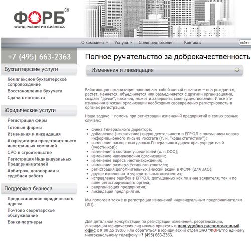 ФОРБ Ликвидация БТА-Казань