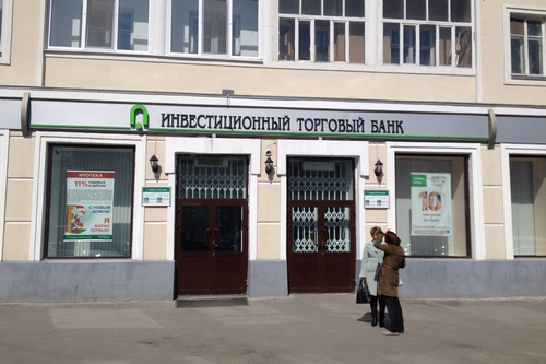 Инвестторгбанк Казань