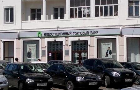 Инвестторгбанк в Казани