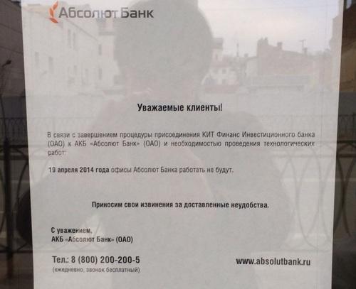 банк КИТ-финанс в Казани закрывает отделения