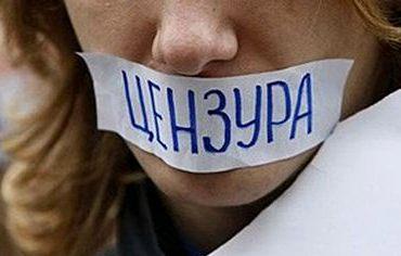 Клевета о банках и цензура