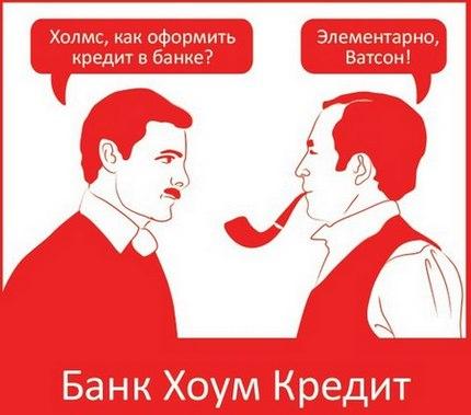 банк Хоум Кредит создаст МФО