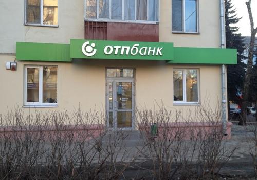 ОТП Банк в Казани