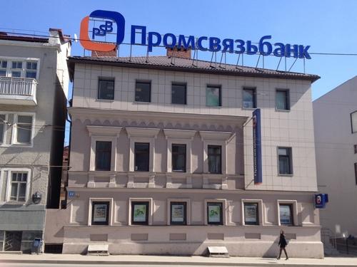 Промсвязьбанк Казань
