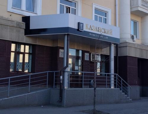 Банк РОСТ в Казани филиал Казанский