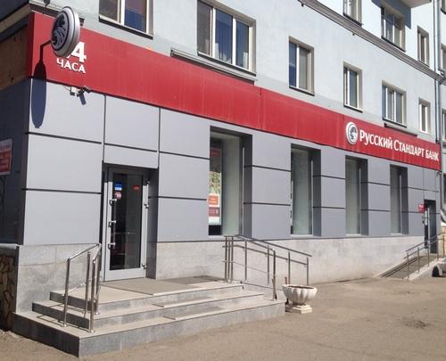 Банк Русский стандарт в Казани