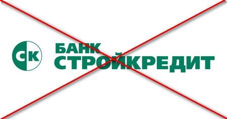 у Банка Стройкредит в Казани отозвали лицензию