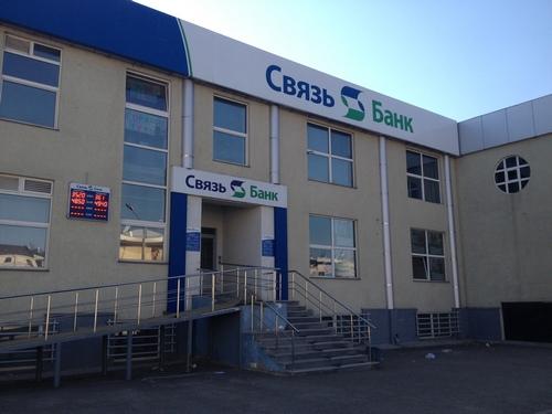 Связь Банк в Казани