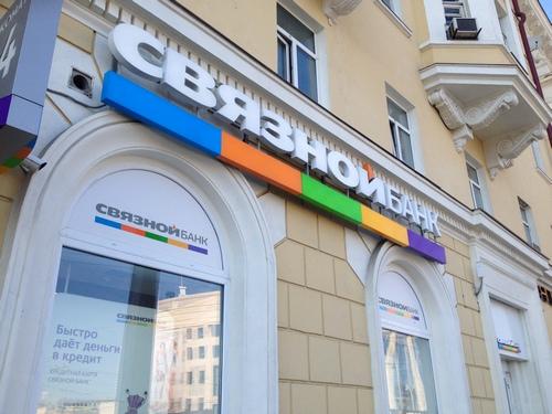Связной банк в Казани