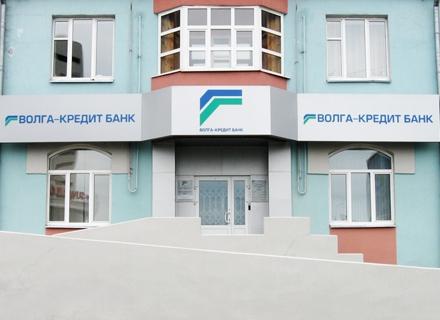 Волга-Кредит банк в Казани