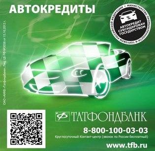 Автокредиты Татфондбанк