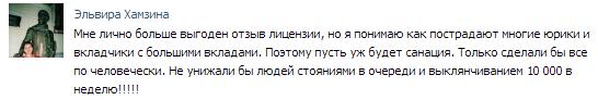 Вкладчики БТА-Казань про отзыв лицензии