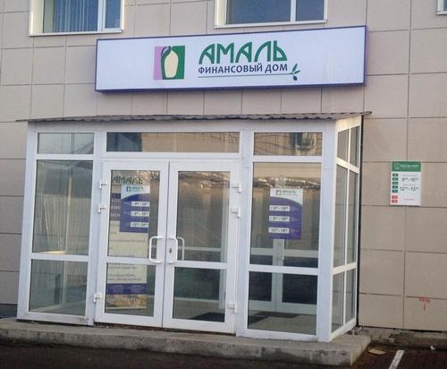 Исламский банк Амаль в Казани
